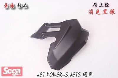 ☆車殼王☆SYM-JET-S-JETS-125-後土除-消光黑銀-改裝-景陽部品