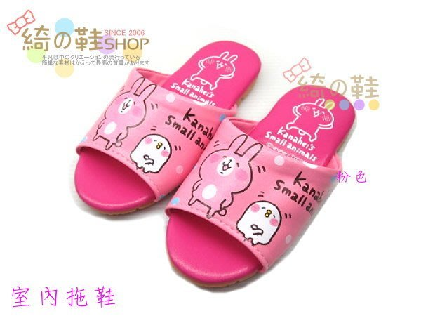 ☆綺的鞋鋪子☆日本 KANAHEI 卡娜赫拉 05粉色12 室內拖鞋~台灣製造MIT~現貨100元