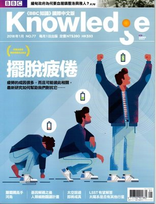 【BBC知識 Knowledge 國際中文版77期】2018年1月,定價280元/ 續訂160元。 新北市