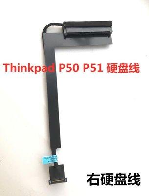 Thinkpad聯想 P50 P51 硬盤排線 2.5寸硬盤接口 左右接口