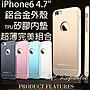 【3C共和國】iPhone 6 6s 4.7吋 超薄 鋁合金...