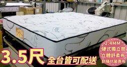 【DH】編號 DH76☆台灣出品☆立體舒柔布3.5尺獨立筒單人床墊防瞞抗菌厚度24CM.備有5尺.6尺可選主要地區免運費