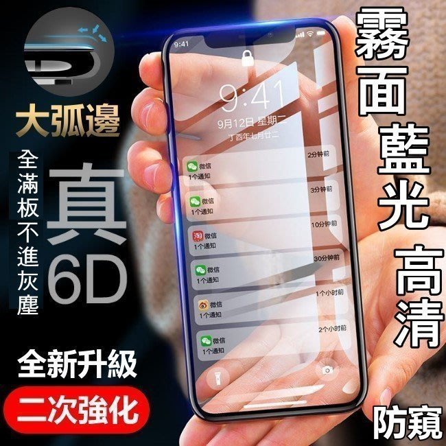 v 6D 頂級 滿版 霧面 藍光 防窺 iphone XS max xr X 7 8 9 6S plus 保護貼 玻璃貼