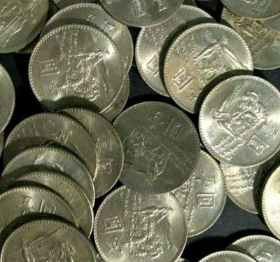 民國58年農糧組織增產運動紀念幣 壹圓( 農耕機)10枚+加送透明保護殼10枚;隨機出貨,不挑樣中上品!
