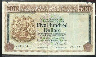 【特價品】港幣 香港上海匯豐銀行 1980 伍佰圓 500元 大金獅(已售出)