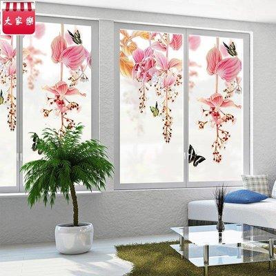 玻璃貼 玻璃貼紙 墻貼 壁紙 貼膜靜電磨砂玻璃貼紙窗戶貼紙陽臺客廳門窗裝飾窗花紙透光不透明窗貼