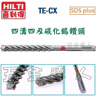 【五金達人】HILTI 喜得釘 TE-CX 超硬 碳化鎢鋼 4溝4刃 水泥鑽頭/鑽尾 TE-C3X 四溝四刃