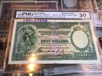香港上海匯豐銀行 1930年 年份較少 迫簽 原裝 沒任何修補 PMG 30分 飛輪 真正靚簽 原汁原味 手簽