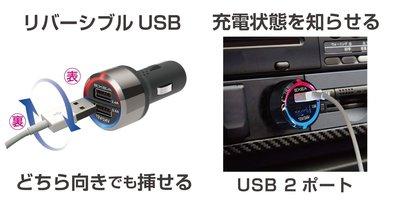 SEIKO 2USB充電器4.8A12/24V車 EM 157