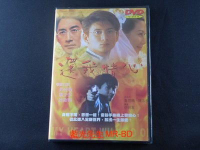 [藍光先生DVD] 還我情心 My Heart Will Go On