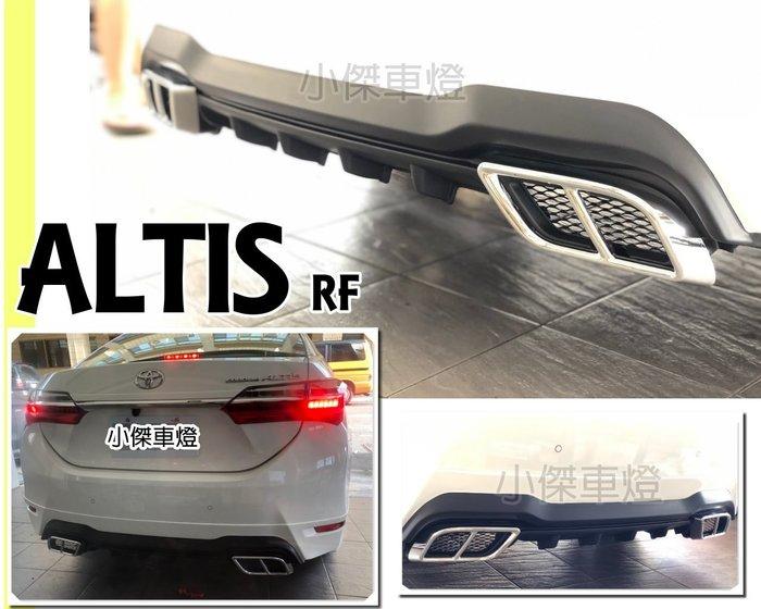 小傑車燈精品--實車 ALTIS 11代 11.5代 14 15 16 17 18年 RF 四出尾飾管 後下巴 含烤漆