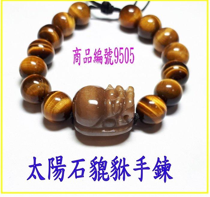 金鎂藝品店【太陽石貔貅手鍊】編號9505/貔貅滿5000元送專用精油