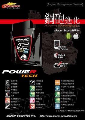 [MotorDeVil]aRacer艾銳斯 RC mini 5 全取代ECU + Blink2 優惠套裝組 YAMAHA