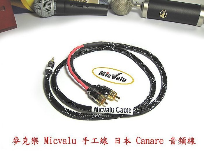 手工線 日本Canare 發燒線 1公尺 3.5mm公/RCA公*2 3.5轉AV 全新 保證日本原廠35av