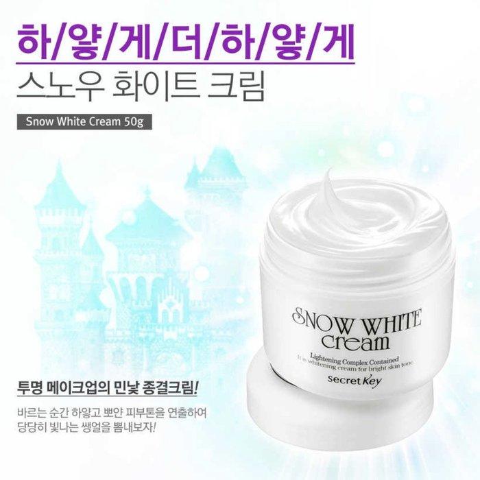 【韓Lin連線代購】韓國 Secret Key 雪白牛奶保濕美白保濕乳霜 面霜