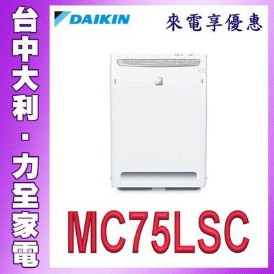 來電便宜【台中大利】【DAIKIN大金】光觸媒空氣清淨機【MC75LSC】