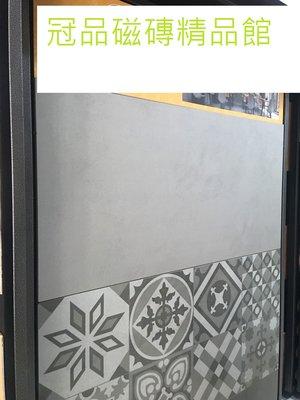 ◎冠品磁磚精品館◎進口精品 霧面 清水模石英磚及花磚– 60X120CM