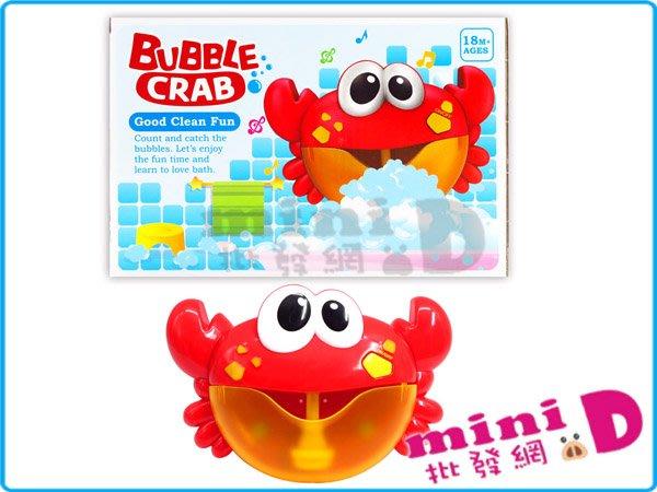 螃蟹泡泡機 螃蟹 洗澡 冒泡泡 小朋友 浴室 泡泡機 泡泡 禮物 玩具批發【miniD】[7025440001]