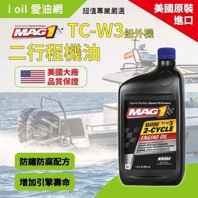 【愛油網 i oil】美國進口MAG1/TCW3船外機油/TC-W3認證船外機油/二行程船外機