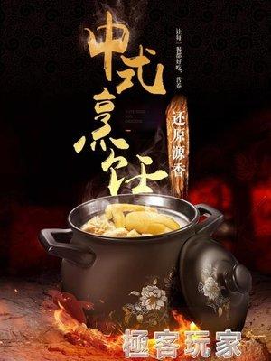 [免運]砂鍋燉鍋耐高溫瓦罐湯煲陶瓷小沙...