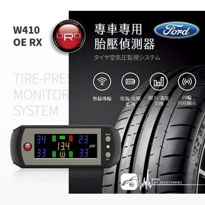 T6r【ORO W410 OE RX】通用型胎壓偵測器 胎壓/胎溫/電壓 台灣製 胎內式|福特 Ford|BuBu車用品