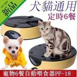 自動餵食器自動寵物餵食器寵物6餐狗貓定時餵食器 PF-18(現貨供應)