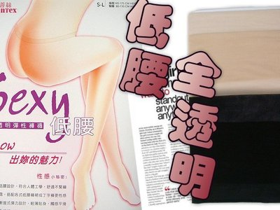 J-25低腰全透明絲襪【大J襪庫】腰部以下全透明-搭低腰裙褲不外露超性感-台灣大品牌-隱形空氣絲襪-女生最愛-台灣製造