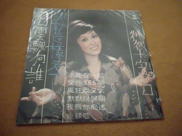 【杜比唱片】 黑膠唱片 ~    姚蘇蓉     //   愛你365年      (稀少盤)  *** LP ***