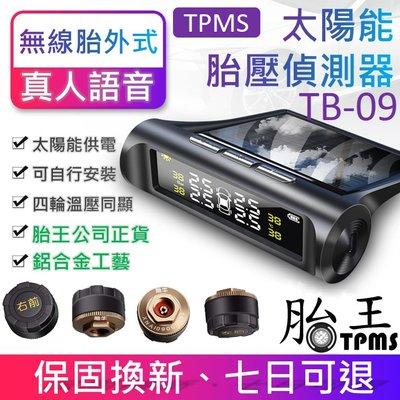 (胎王公司貨)(正貨)胎王胎牛-無線太陽能胎壓偵測器 TPMS (快漏氣警報)(真人語音)TB-09PLUS