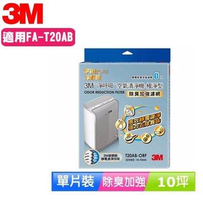 3M T20AB-ORF 除臭加強濾網極淨型清淨機專用