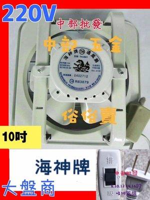 『中部批發』220V海神牌 10吋 吸排兩用窗型排風扇 通風扇 抽風機 電風扇 散熱扇 支架型(台灣製造)