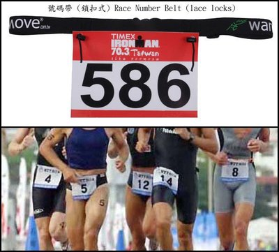 號碼帶 (鎖扣式)  Race Number Belt (lace locks) 鐵人三項 專用,路跑、馬拉松適用6