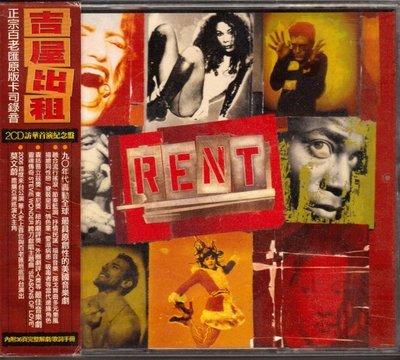 吉屋出租RENT 舞台劇原聲帶 訪華首演紀念盤2CD+側標