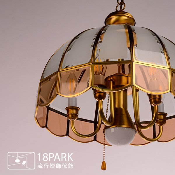 【18Park 】藝術古典 華麗奢華 Roman blinds [ 蜂蜜屋吊燈-小(霧面) ]