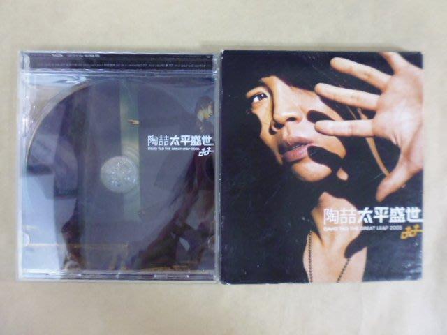 (069)明星錄*2005年陶喆專輯.太平盛世.附紙盒二手CD(a01)