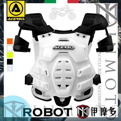 伊摩多※義大利 ACERBIS ROBOT舒適通風輕便 防摔背心 護胸背肩臂 越野護甲 林道滑胎下坡車腳踏車。白