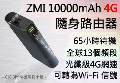 [CiCiBiYi 全球網卡小舖] 小米ZMI 4G隨身路由器第2代 10000mAh 4G全網通 超長待機 MF885