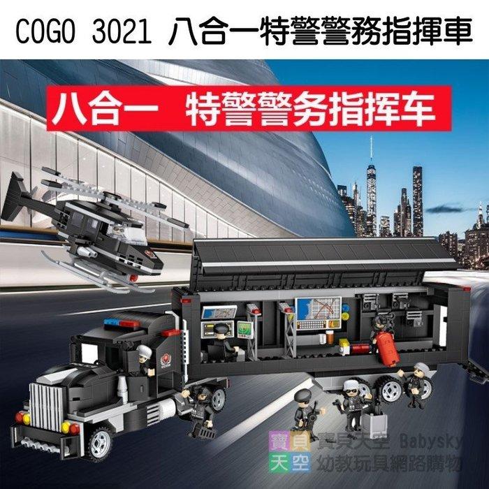 ◎寶貝天空◎【COGO 3021 8合1特警警務指揮車 】小顆粒,城市警察系列,八合一,可與LEGO樂高積木組合玩