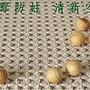 10粒 純天然香樟木珠 香樟木球 香樟木丸取代樟腦丸【神來也】
