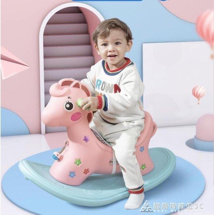 木馬寶寶兒童搖搖馬嬰兒搖搖車塑料兒童玩具馬1-2-6周歲 YXS