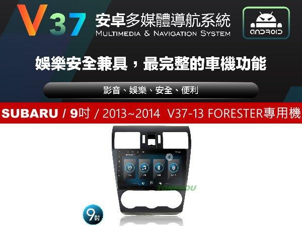 通豪汽車音響 JHY V37系列 SUBARU / 9吋 / 2013~2014 FORESTER專用安卓機