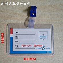 交換禮物 交換禮物工牌套學生橫式證件卡透明胸卡卡套硬工作證胸牌工作牌上崗證帶夾子塑膠