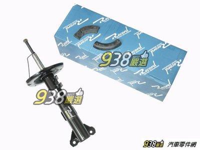 938嚴選 法國RECORD BENZ 賓士 W203 4門車用 前避震器桶身 前避震器 前 避震器 桶身 筒身