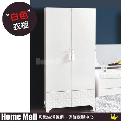 HOME MALL~白宮3.2尺衣櫥 $16200 (雙北市免運費)4F