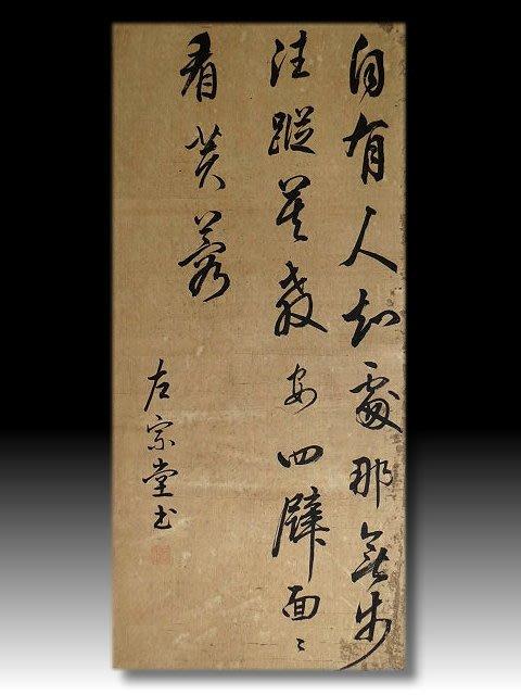 【 金王記拍寶網 】S1965  左宗堂款 手寫書法 老畫片一張 罕見 稀少