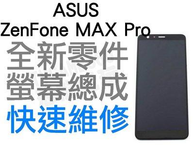 ASUS Zenfone MAX Pro ZB602KL 螢幕總成 液晶破裂 專業維修 快速維修【台中恐龍電玩】