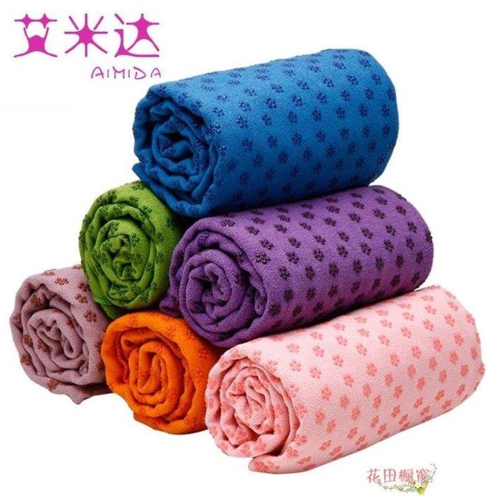 艾米達瑜伽毯瑜伽墊鋪巾加長瑜珈毛巾加厚愈加毯防滑健身毯子