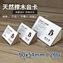 5Cgo【批發】含稅 577521123137 天然原木壓...