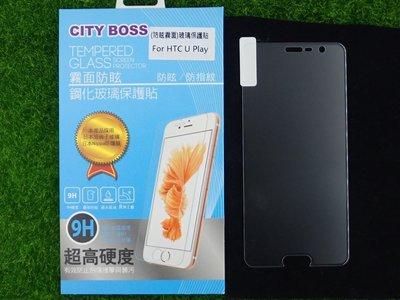 肆 CITY BOSS HTC U Play 保貼 霧面玻璃 UP CB AG半版