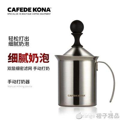 CAFEDE KONA手動打奶泡器 不銹鋼花式咖啡拉花牛奶打泡杯 奶泡機